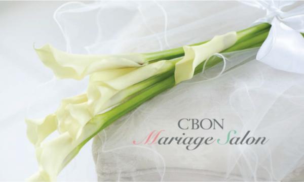 シーボン.が結婚相談所事業を開始!シーボン マリアージュサロン9月1日(水)六本木にOPEN-株式会社シーボン‐