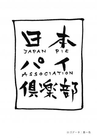 日本パイ倶楽部.jpg